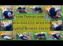 Статические упражнения для верхней части тела