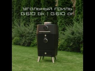 Угольный гриль BORK — главный герой барбекю-вечеринок.