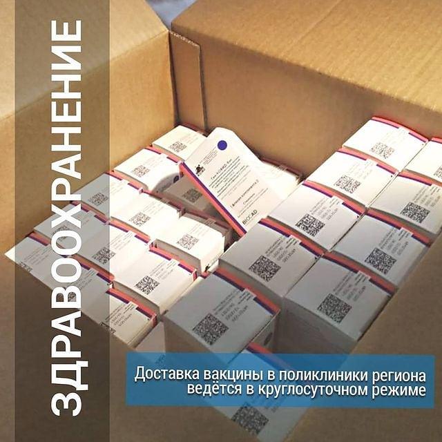 В Саратовскую область ожидается очередная крупная поставка вакцины от коронавируса