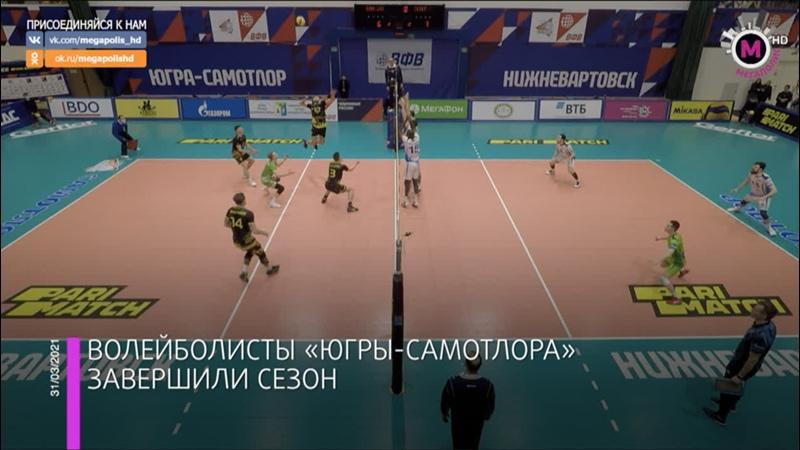Мегаполис Волейболисты Югры Самотлора завершили сезон Нижневартовск