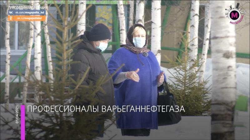 Мегаполис - Профессионалы ВНГ - Нижневартовск