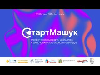 Церемония открытия 1 Межрегионального форума школьников «СтартМашук»