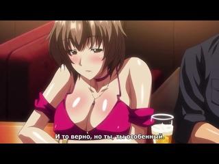 Поедатель Жен 3 (Tsumamigui 3 The Animation) - 01 [RUS субтитры][CENSORED / цензура] (hentai)