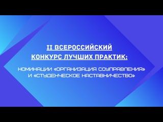 Всероссийский конкурс лучших практик // Соуправление и Наставничество