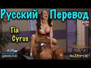 Tia Cyrus  Prince Yashua порно фильмы с русскими субтитрами, титры, молодая девушка сосет большой член в школе у негра brazzerus