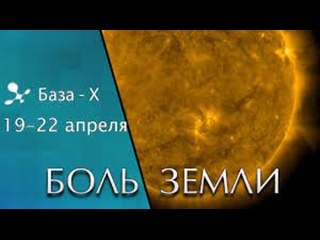 Катаклизмы 19-22 апреля 2021. Вспышки на солнце. Боль Земли. Катаклизмы за неделю