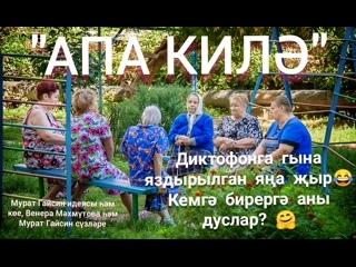 Мурат Гайсин АПА КИЛЭ Диктофон-версия.mp4