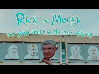 Видео на официальное посвящение первокурсника группы ИСТ. Рик и Морти
