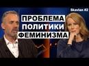 В Чем Проблема Феминизма Джордан Питерсон на Skavlan часть 2