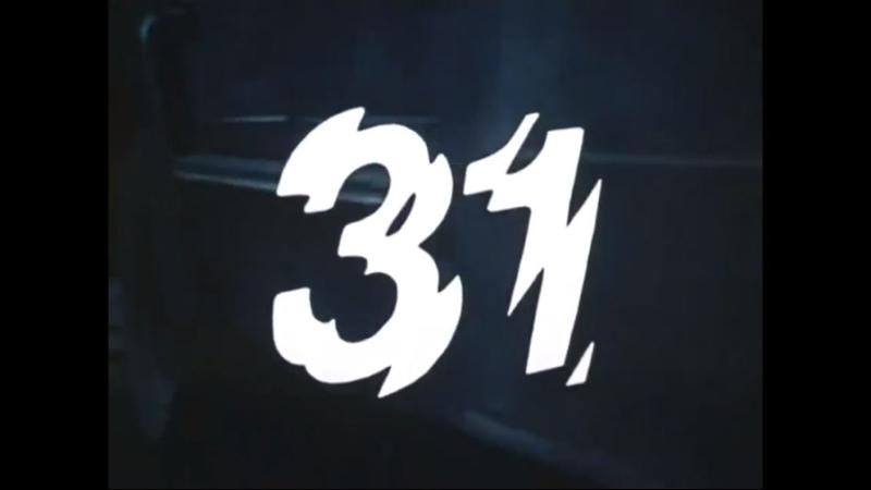 ☭☭☭ Гибель 31 го отдела 1980 ☭☭☭