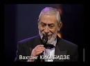 12. Вахтанг Кикабидзе. Письмо другу Русское радио. 1 год, Союз, 1996 стереозвук