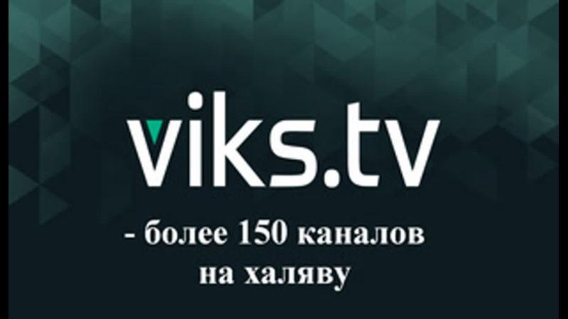более 150 каналов на халяву