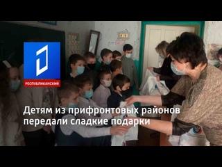 Детям из прифронтовых районов передали сладкие подарки.