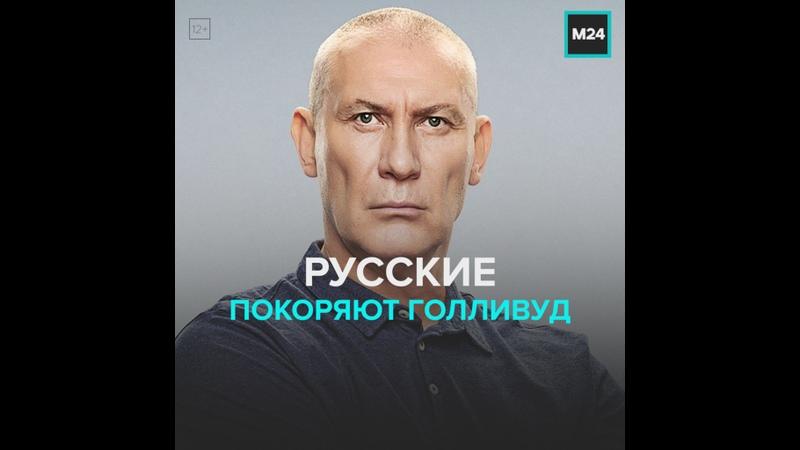 Как российским актёрам удаётся покорять Голливуд Москва24