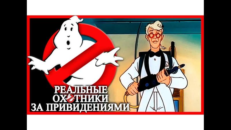 Настоящие охотники за привидениями 044 Валькирии в опере 720p