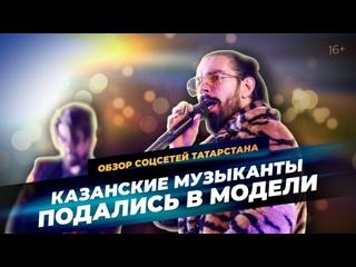 Казанский стендап ответил Соловьеву и как «Прогуль...