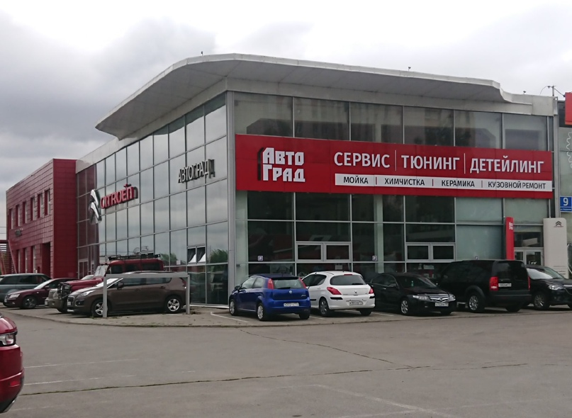 Детейлинг-центр «Автоград»