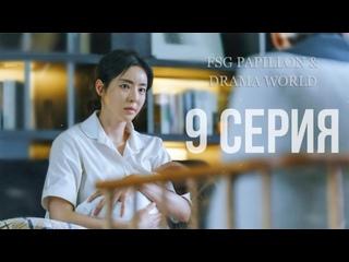 Papillon & Drama World : The Beginning | Л.У.К.А: Начало - 9/12 (рус.саб)
