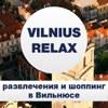 VILNIUS RELAX| Развлечения и шопинг в Вильнюсе