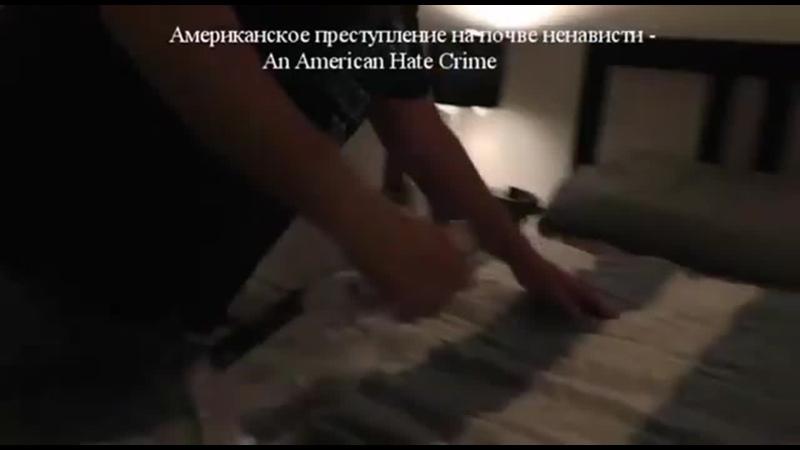 Американское преступление на почве ненависти An American Hate Crime 2018 трейлер