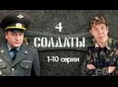 Солдаты, 4 сезон, 1-10 серии из 19, комедия, драма, Россия, 2005