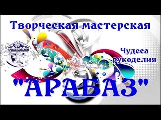 """Новогодняя творческая мастерская """"АРАБАЗ"""""""