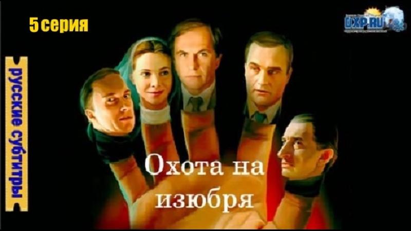 Охота на изюбря 5серия из12 2005 Россия детектив субтитры