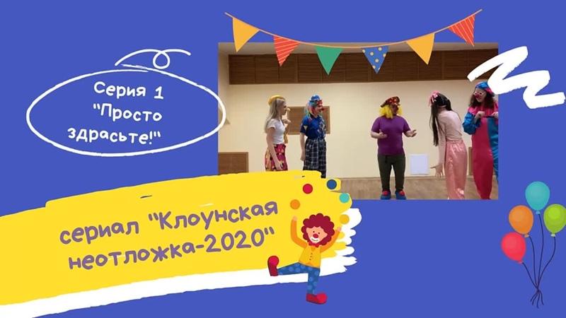 Клоунская неотложка 2020 серия 1