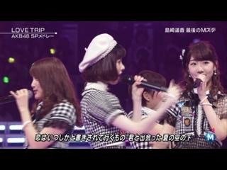 [Perf] AKB48 - 365 Nichi no Kamihikouki + LOVE TRIP + High Tension @ MUSIC STATION SUPER LIVE 2016 [23 Desember 2016]