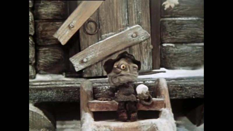 Дядюшка Ау 1979 Кукольный мультфильм Золотая коллекция