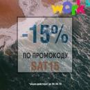 Ворк Анна | Новосибирск | 16