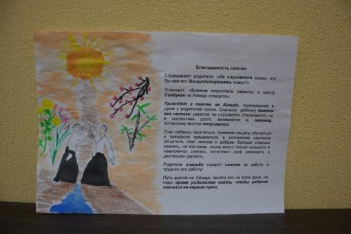 Пехтелев Ярослав. Рисунок и стихотворение Благодарность сэнсэю.