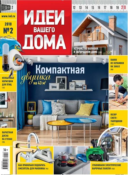 Идеи Вашего Дома | паблик