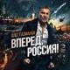 Олег Газманов - 09 - Кандагар