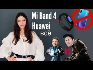 [Wylsacom] Huawei без Android, лучший флагман от One Plus, все о Mi Band 4 и подорожание iPhone