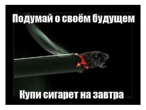 подумай о завтра купи сигарет
