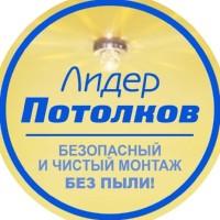 ДмитрийПотолков
