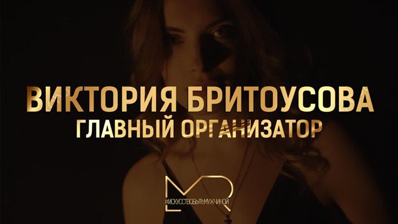 Мистер РЭУ 2019 Виктория Бритоусова