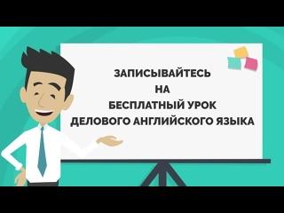 Зачем нужен деловой английский язык?