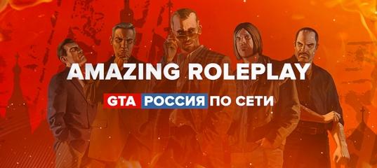 КРМП: AMAZING RolePlay — ГТА: Россия
