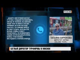 Беглый директор турфирмы «Колумб трэвелл» Татьяна Бирюкова