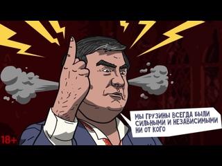 Кузьма Правдоруб - Вздудь. Мишико Соскаашвили