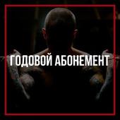 """БЕЗЛИМИТ"" 12 месяцев"