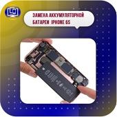 Замена аккумуляторной батареи iPhone  6s