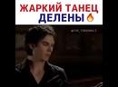Дневники вампира 4 сезон 7 серия 480p.mp4