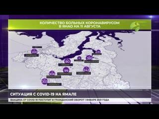 Карта распространения коронавируса 11 августа .mp4