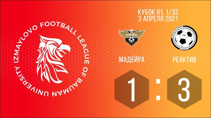 Мадейра - Реактив (Кубок 132)
