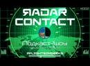 Шоу Radar Contact. Выпуск №002 Один в поле воин разработка