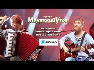 Новый альбом группы МЕДВЕЖИЙ УГОЛ (2021)