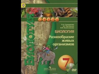 Биология (Л.Н.Сухорукова) 7к §9 Царство Растения
